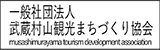 武蔵村山観光まちづくり協会