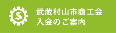 武蔵村山市商工会入会のご案内